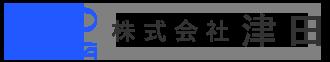 京都市の水回りリフォーム・メンテナンスは伏見区の株式会社津田